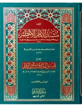 Imam abu hanifa books in urdu pdf free download