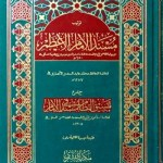 Musnad Ul Imam Azam by Imam Abu Hanifa Download