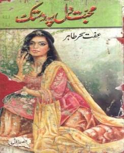 Mohabbat Dil Pe Dastak by Iffat Sehar Tahir Download Free Pdf