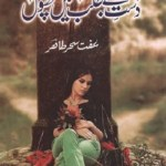 Dast e Betalab Main Phool Novel By Iffat Sehar Tahir Pdf