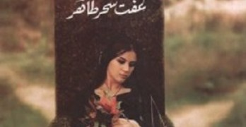 Dast e Betalab Main Phool by Iffat Sehar Download Free Pdf