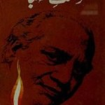 Dast e Saba By Faiz Ahmad Faiz Download Pdf