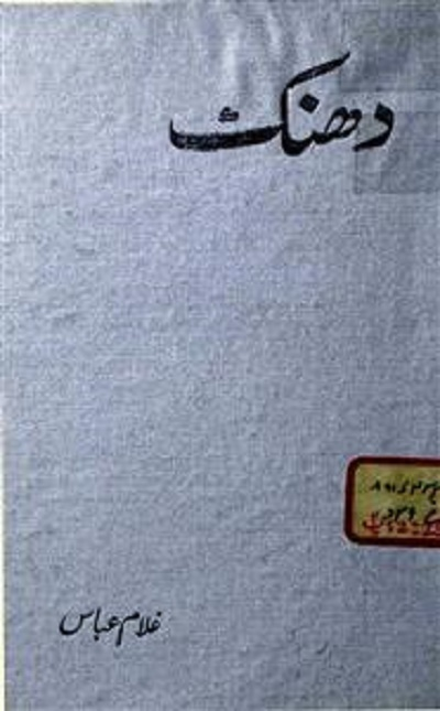 Dhanak by Ghulam Abbas Download Free Pdf