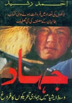 Jihad Urdu Book By Ahmed Rashid Pdf Download
