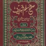 Sahih Muslim Hadith Urdu Download Free Pdf