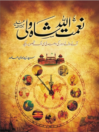 Predictions Of Naimatullah Shah Wali by Zaid Hamid Pdf Free
