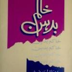 Khakam Badahan by Mushtaq Ahmed Yousufi Pdf