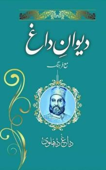 Kulliyat e Dagh By Mirza Dagh Dehlvi Pdf Download