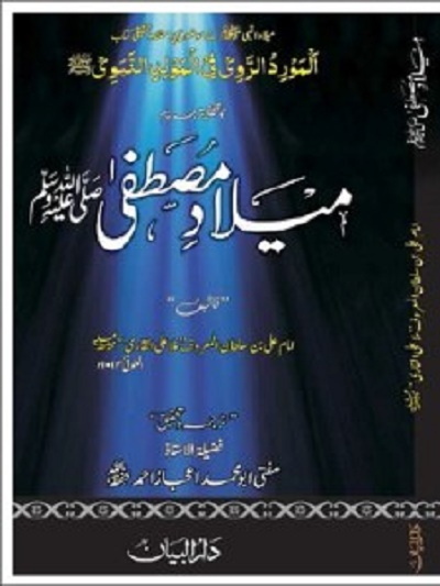Milad e Mustafa by Mulla Ali Qari Download Free Pdf