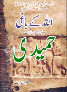 Allah Ke Baghi By Mansoor Ahmed Butt Pdf