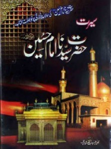 Seerat Hazrat Syedna Imam Hussain By Haseeb Ul Qadri