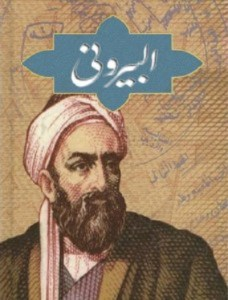 Al Biruni Urdu by Muhammad Hassan Burni Download Free Pdf