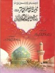 Nuzhat Ul Khatir Al Fatir by Mulla Ali Qari Download Pdf