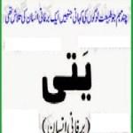 Yeti Novel By Kashif Zubair Download Free Pdf