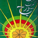 Kiran Kiran Suraj By Wasif Ali Wasif Pdf Download