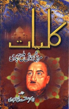 Kulliyat e Josh By Josh Malihabadi Download Pdf