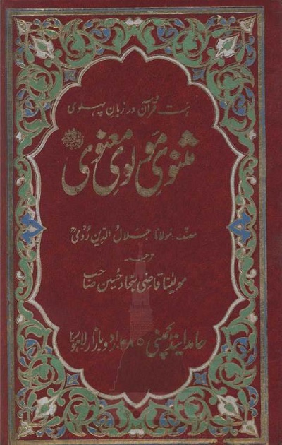 Masnavi Roomi by Jalal Ud Din Roomi Download Free Pdf