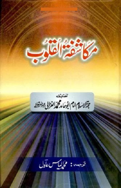 Mukashifat ul Quloob by Imam Ghazali Download Free Pdf