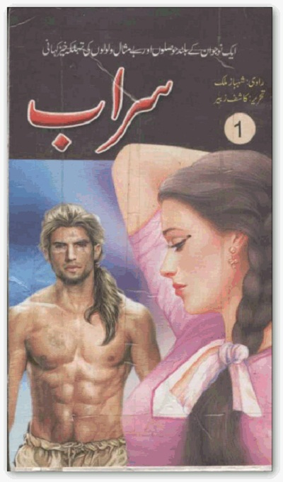 Sarab Novel Complete by Kashif Zubair Download Free PDf