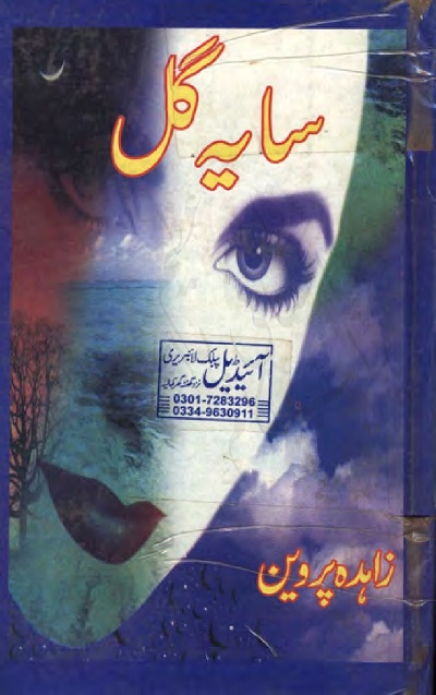Saya e Gul Novel By Zahida Parveen Pdf Download