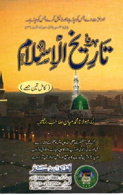 Tareekh Ul Islam by Shaykh Muhammad Mian Download Pdf