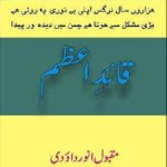 Quaid e Azam By Maqbool Anwer Dawoodi Pdf