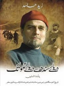 From Indus To Oxus By Syed Zaid Zaman Hamid Pdf