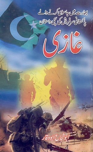 Ghazi Novel By Abu Shuja Abu Waqar Download Pdf
