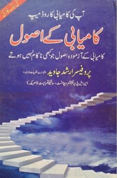 Kamyabi Ke Usool By Prof Arshad Javed Pdf Download