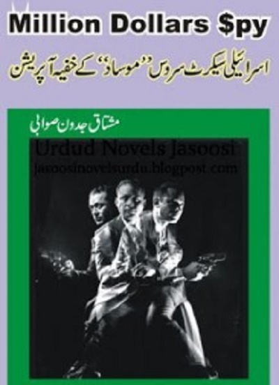 Million Dollars Spy by Mushtaq Jadon Swabi Download Pdf