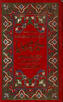 Tazkiratul Auliya Urdu By Shaikh Farid Ud Din Attar Pdf