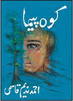Koh Paima By Ahmad Nadeem Qasmi Pdf