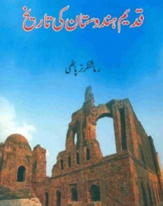 Qadeem Hindustan Ki Tareekh By Rama Shankar Tripathi