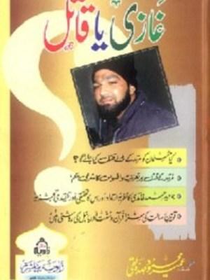 Ghazi Ya Qatil by Umair Mehmood Siddiqui Pdf