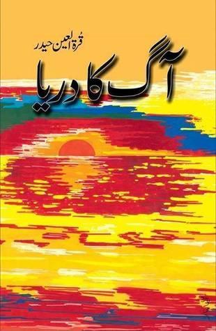 Aag Ka Darya Novel By Qurratulain Haider Pdf