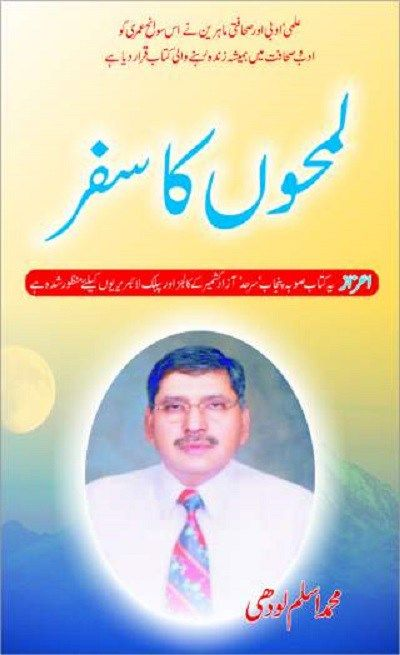 Lamhon Ka Safar By Aslam Lodhi Download Pdf