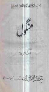 Mangol Novel by Almas MA Free Pdf