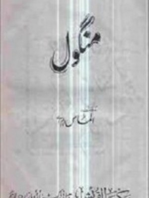 Mangol Novel by Almas MA Free Pdf Download