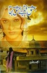 Ishq Fana Hai Ishq Baqa Novel by Amjad Javed Pdf