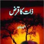 Zaat Ka Qarz Novel by Amjad Javed Free Pdf