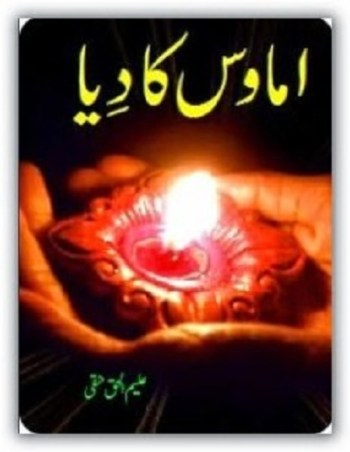 Amawas Ka Diya by Aleem Ul Haq Haqi Pdf