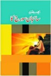 Saeban Suraj Ka by Amjad Javed Free Pdf