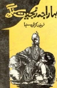 Maharaja Ranjit Singh by Narindra Karishna Sinha Pdf