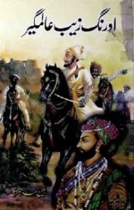 Aurangzeb Alamgir By Raees Ahmed Jafri Pdf Download