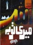 Allah Meri Tauba by Alam Faqri Free Pdf