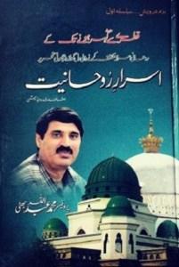 Israr e Rohaniyat by Prof. Abdullah Bhati Download Free Pdf