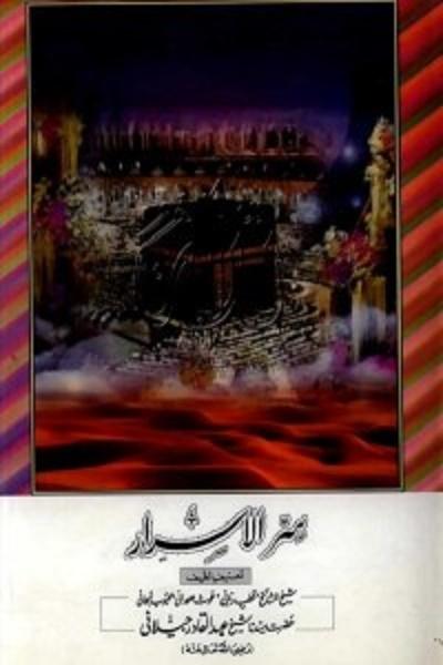 abdul-qadir jilani the secret of secrets pdf download