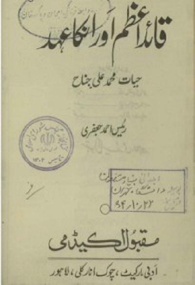 Quaid e Azam Aur Un Ka Ahd By Raees Ahmad Jafri