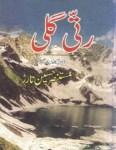 Ratti Gali by Mustansar Hussain Tarar Free Pdf