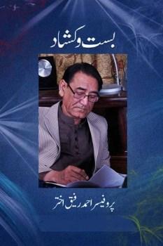 Bast O Kushad By Prof Ahmad Rafique Akhtar Pdf